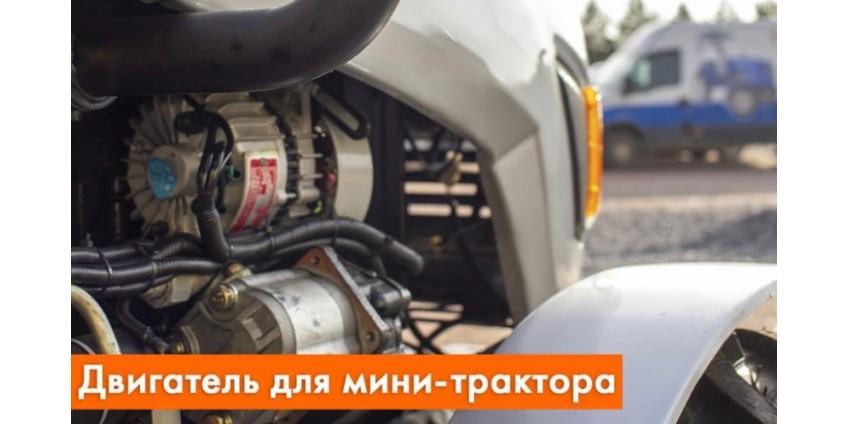 Как выбрать лучший двигатель для мини-трактора?