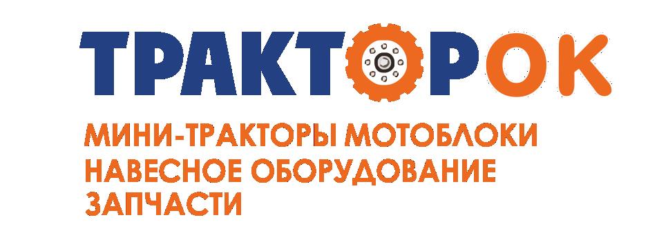 Магазин мини-тракторов, сельхозтехники и спецтехники в Белгороде с доставкой по РФ - ТракторОК