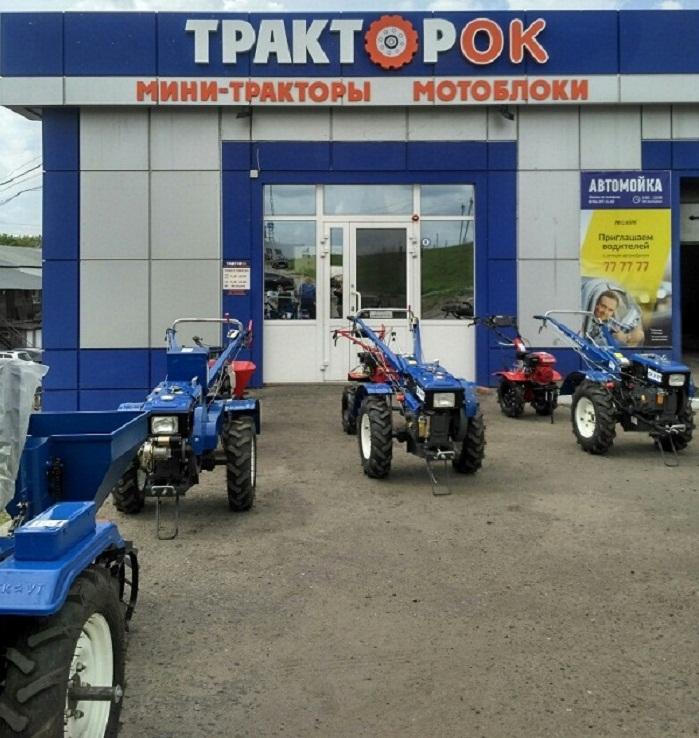 Магазин Тракторов Белгород